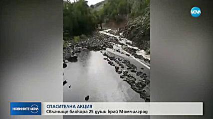 Свлачище блокира голяма група туристи в Източните Родопи