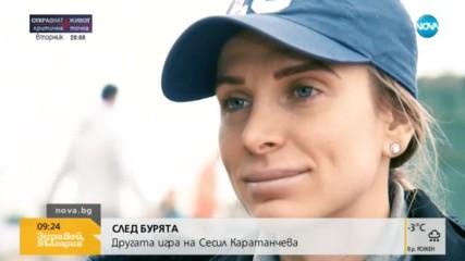 Сесил Каратанчева в ''Другата игра'': Откровено интервю след скандалите