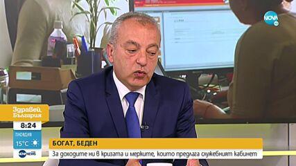 Социалният министър: Целта е да осигурим по-добро качество на живот за бъдещите пенсионери