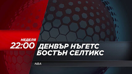 NBA: Денвър Нъгетс - Бостън Селтикс на 11 април, неделя от 22.00 ч. по DIEMA SPORT