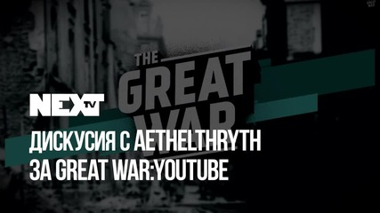 NEXTTV 055: Дискусия с Athelthryth за Great War YouTUbe