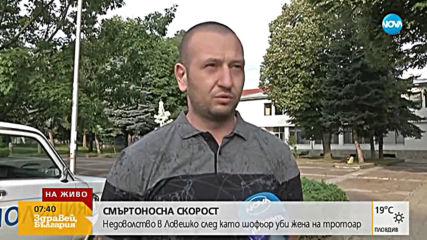 СЛЕД КАТО ШОФЬОР УБИ ЖЕНА: Искат обезопасяване на пътя край Ловешко