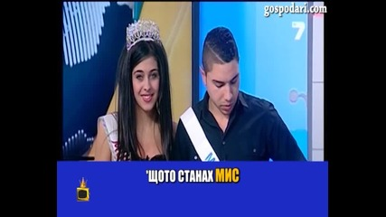 Смях!!! Конкурс за ромска красота - Господари на ефира