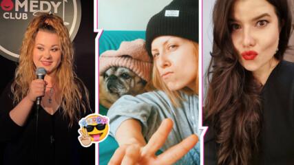 Хумор и красота: Най-забавните жени в родното интернет пространство