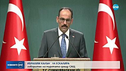 Търговската войната между САЩ и Турция ескалира