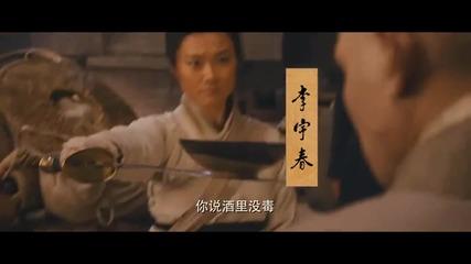 Swords of Dragon Gate (2011) Trailer 720p