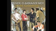 Mitropanos - Adamantidis - Mpasis - Която и да си