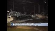 Мощна буря взе три жертви в Австралия, остави хиляди домакинства без ток