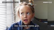 Момиченце се преструва, за да осмее възрастните (ВИДЕО)