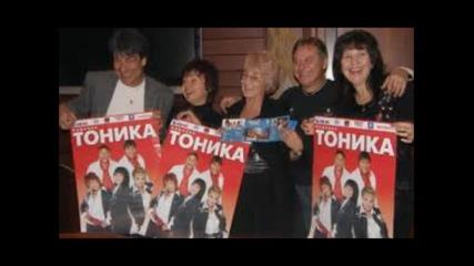 Тоника - Обич