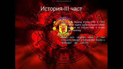 Dj Brestovene - Manchester United - New Version (hd Quality)