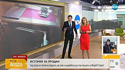 История за продан: Ще бъде ли спасен музеят на Яворов?