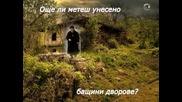 Носталгия - Ради Стефанов