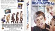 От глупав по глупав Когато Хари срещна Лойд (синхронен екип, дублаж по Нова ТВ, 30.12.2008) (запис)