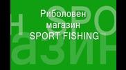 Риболовен магазин Sport fishing (спортен риболов)