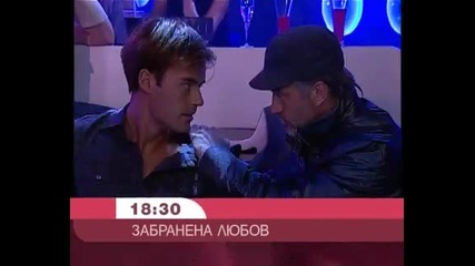 В следващия епизод на Забранена Любов - 296 епизод