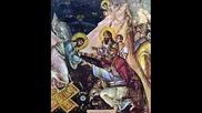 Небесен красива песен Великден - византийски химн