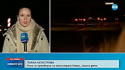 """Дете загина при тежка катастрофа на АМ """"Хемус"""" край София"""
