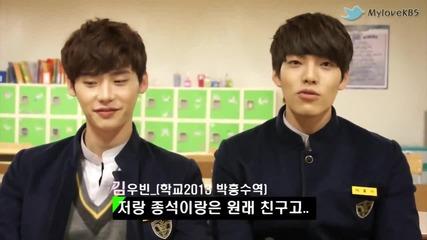 school 2013 Interview Kim Woo Bin Lee Jong Suk