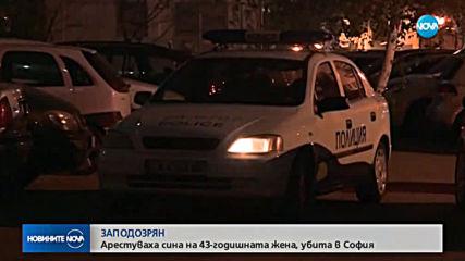 Задържан е заподозрян за убийството на 43-годишната жена в София
