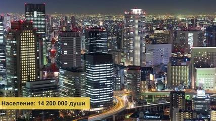 Top 20 световни градове с най-голям брой на населението