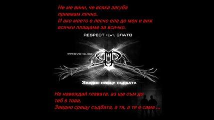 Respect - Заедно срещу съдбата + Текст
