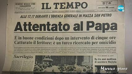 """Ничия земя"": Мехмет Али Агджа – за атентата срещу папа Йоан Павел II (22.05.2021)"