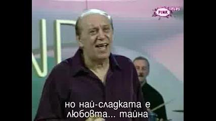 Tozovac - Tajna Ljubav /превод /