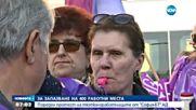 """Пореден протест срещу съкращенията в """"Булгартабак"""""""