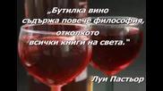 Крилати Мисли За Виното