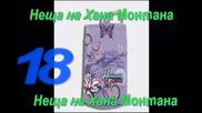 Неща на Хана Монтана