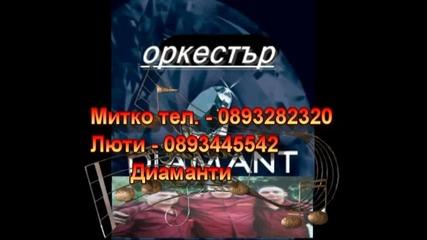 орк. Диамант - Измамнице by Sira4kiq