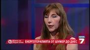 д-р Виолета Ботева - Енерготерапията от Шумер до наши дни