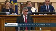 Стефан Янев: Има план за бъдеща COVID-вълна