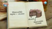 Анита - Шоколадова торта с малини - Bake Off (15.11.2016)