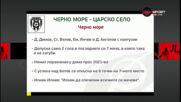 """Черно море ще затвърждава отличното си представяне на """"Тича"""" и срещу Царско село"""