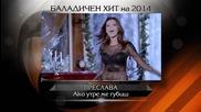 Баладичен xит на 2014 / Номинации / | 13 годишни музикални награди на Телевизия Планета