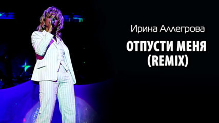 Ирина Аллегрова - Неизданное 2019 Альбом