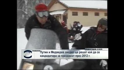 Путин и Медведев заедно ще решат кой да се кандидатира за президент през 2012 г.
