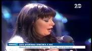 Сара Брайтман кацна в София - Новините на Нова