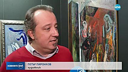 Художникът Петър Пиронков откри първата си изложба за 2019 г.