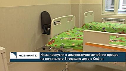 Няма пропуски в диагностично-лечебния процес на починалото 3-годишно дете в София
