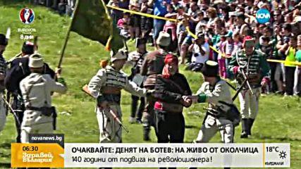 Отдаваме почит на Ботев и загиналите герои за България