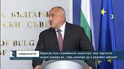 Борисов към служебните министри: Ако партиите имаха вашия кураж, това можеше да е редовен кабинет
