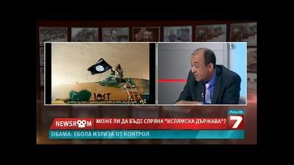Ислямаска Държава и С А Щ