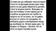C - Block - My Life - Превод