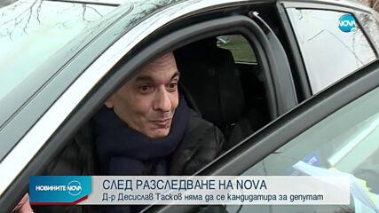 Десислав Тасков се оттегля от листата за депутат на БСП, КПКОНПИ го разследва