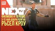 NEXTTV 027: Филмово и ТВ Ревю: 3-те най-добри роли на Ръсел Кроу