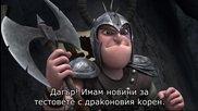 2.19 Дракони: Защитниците на Бърк * Бг Субтитри * Dreamworks Dragons: Defenders of Berk # s02e19