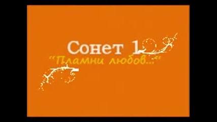 Пламни Любов ( Сонет 1 от Шекспир ) изпълнява Б. Дуков